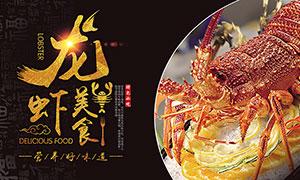 龙虾美食宣传海报设计PSD源文件