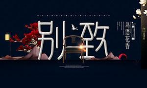 鳥語花香中式地產海報設計PSD素材