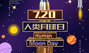纪念人类登月宣传海报设计PSD素材