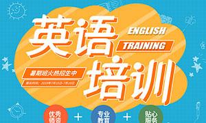 英语培训宣传单设计模板PSD素材