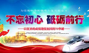 迎接国庆节宣传栏设计PSD源文件