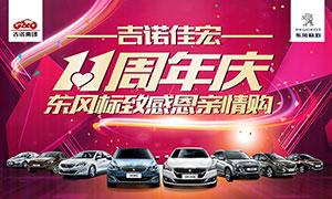 东风标致周年庆活动海报设计PSD素材