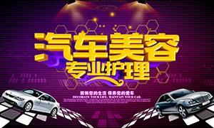 汽车美容护理宣传海报PSD源文件