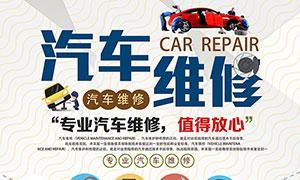 汽车维修美容宣传海报设计PSD素材