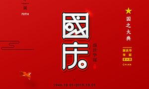 国庆节简洁红色主题海报PSD素材