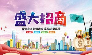 商业综合体招商海报设计PSD源文件