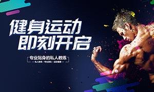 健身运动宣传展板设计PSD源文件
