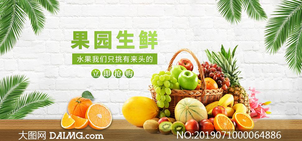 淘宝果园生鲜抢购海报设计PSD源文件