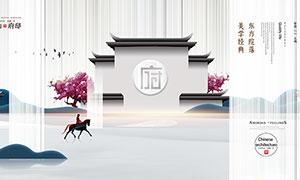 中式府邸地產海報設計PSD源文件
