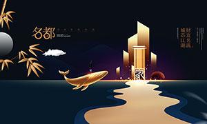 中式名都地产宣传海报设计PSD素材