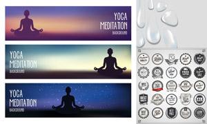 瑜伽人物剪影与标签等设计矢量素材