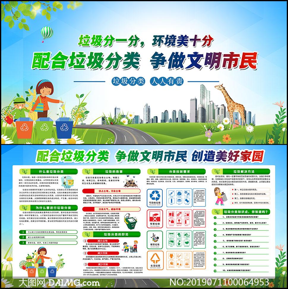 配合垃圾分类宣传展板设计PSD素材