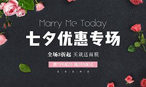 淘宝七夕优惠专场海报设计PSD素材