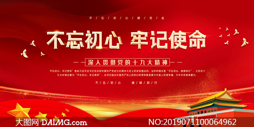 党的十九大党建宣传展板PSD素材