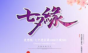 七夕情人节商场促销海报PSD源文件