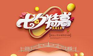 七夕特惠商场促销海报PSD源文件