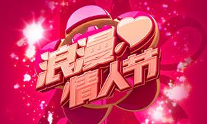 浪漫情人节主题活动海报PSD素材