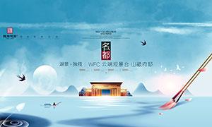 名都别墅地产宣传海报设计PSD源文件