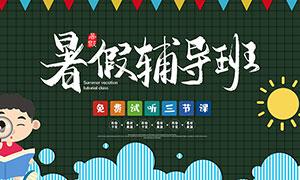 暑假辅导班招生宣传海报PSD源文件