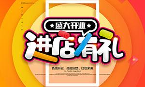 店铺盛大开业促销海报PSD源文件