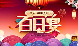宝宝百日宴活动海报设计PSD素材