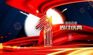 1周年庆典促销海报设计PSD源文件