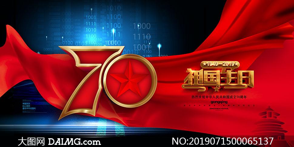 国庆节70周年庆典海报设计PSD素材
