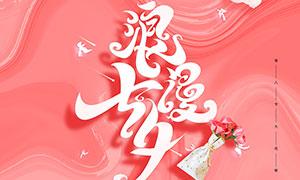 浪漫七夕节大促宣传单设计PSD素材