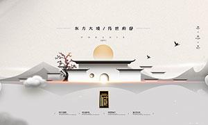 中國風簡約地產宣傳海報PSD源文件