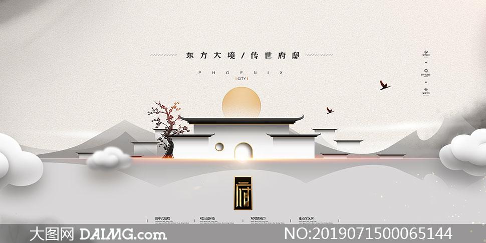 中国风简约地产宣传海报PSD源文件