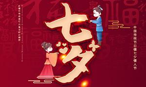 七夕节购物促销宣传单设计PSD源文件