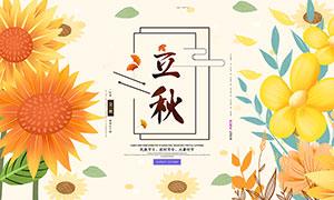 传统二十四节气之立秋海报PSD素材