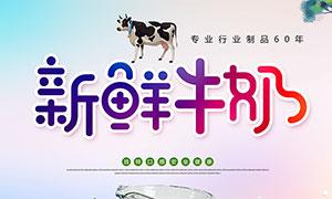新鲜牛奶宣传单设计模板PSD素材