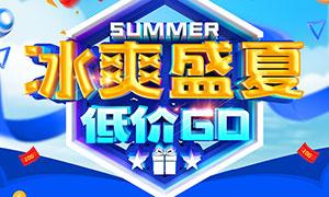 夏季低价促销宣传单设计PSD源文件