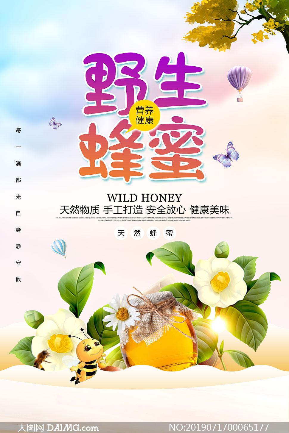 野生蜂蜜宣传单设计PSD源文件