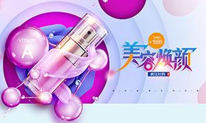 美容焕颜化妆品宣传海报PSD素材