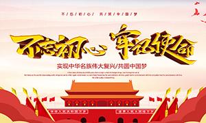 共筑中國夢黨建宣傳單設計PSD素材
