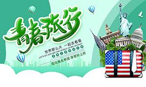 青春旅行宣传海报设计PSD源文件