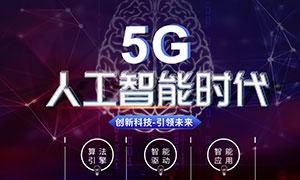 5G人工智能时代宣传单设计PSD素材