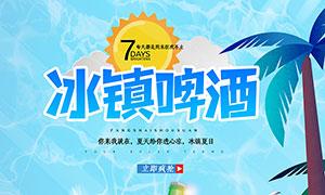 夏季冰镇啤酒宣传海报PSD源文件