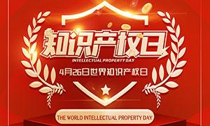 知识产权日宣传单设计PSD源文件