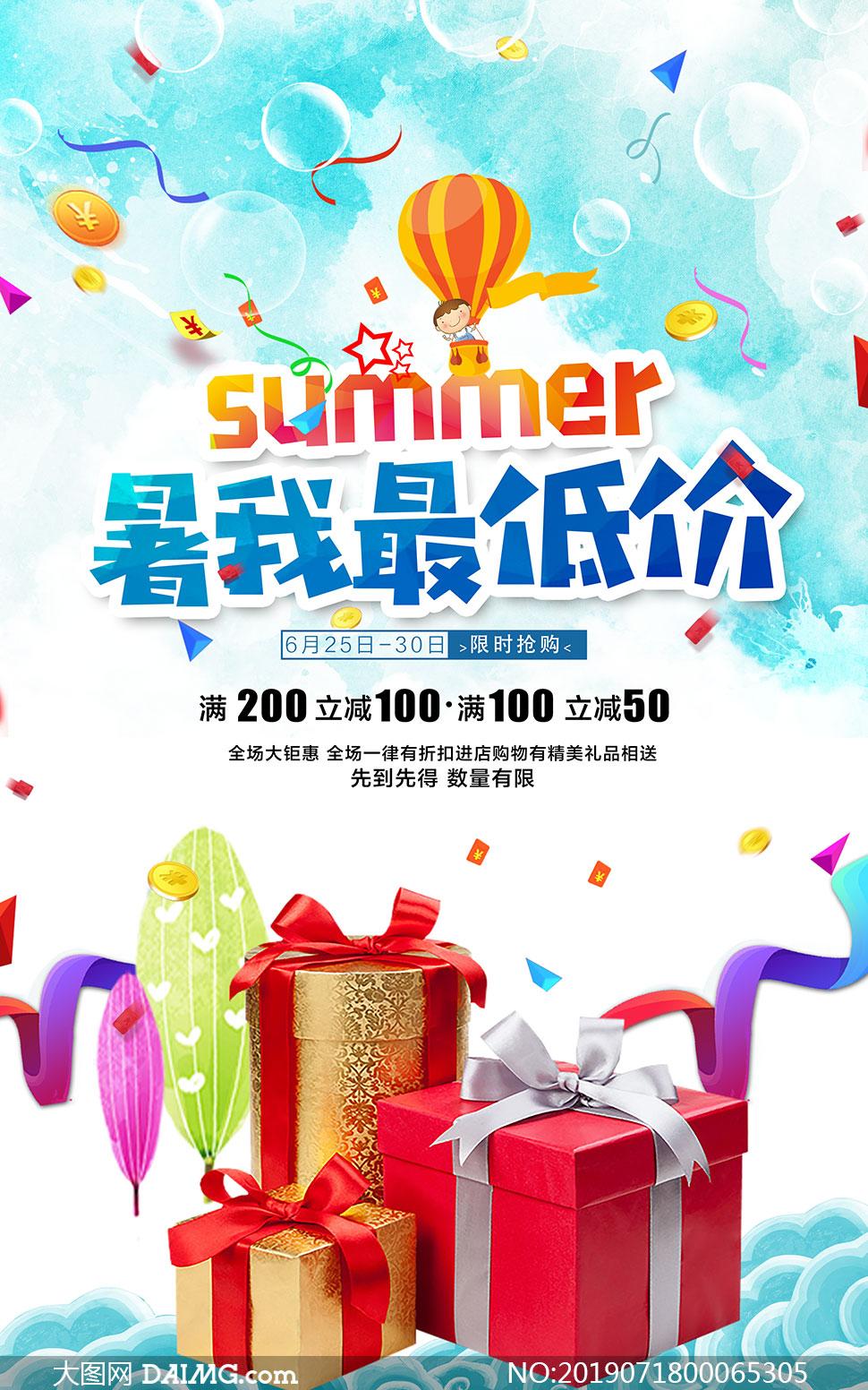夏季商场低价促销单页设计PSD素材