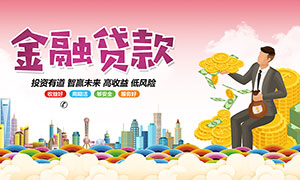 金融贷款宣传海报设计PSD源文件
