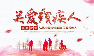关爱残疾人公益宣传海报PSD模板