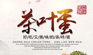 茶叶蛋美食宣传海报设计PSD源文件