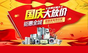 国庆节家电促销海报设计PSD素材