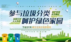 参与垃圾分类宣传海报设计PSD素材