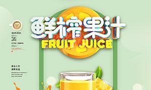 鲜榨果汁宣传单设计PSD分层素材
