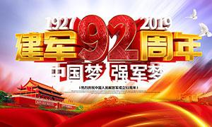建軍92周年慶祝海報PSD素材