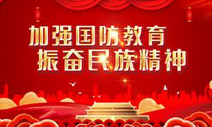 国防教育红色宣传展板设计PSD素材